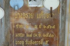 2004-03-18_bangkok_0104