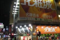 2012-11-20_china-reise_003330
