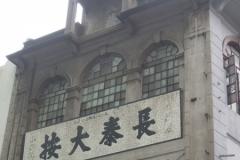 2012-11-20_china-reise_016530